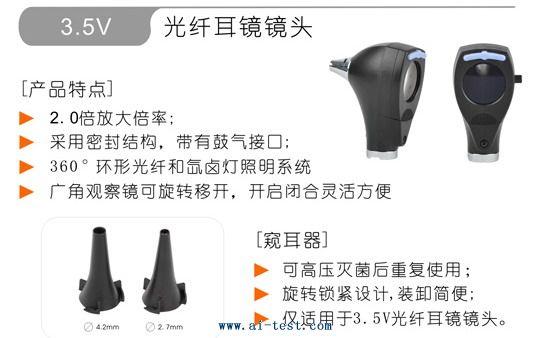 充电式结构以及光电开关使光纤耳镜使用方便